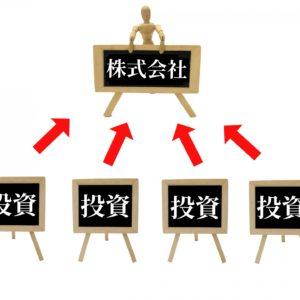 資金調達に使える3つの種類株式《議決権制限株式・配当優先株式・取得請求権付株式》を認定支援機関がわかりやすく解説