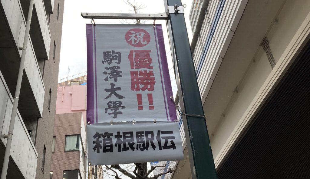 駒澤大学、箱根駅伝優勝おめでとうございます!