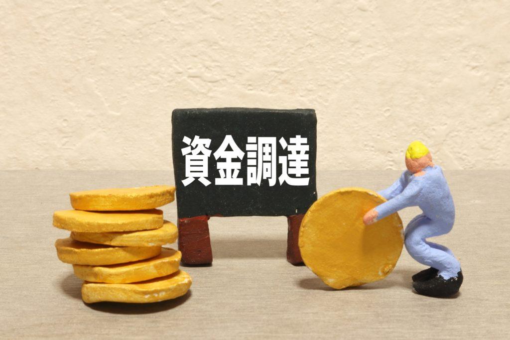 日本政策金融公庫のマル経融資とは?小規模事業者経営改善資金って?認定支援機関がわかりやすく解説